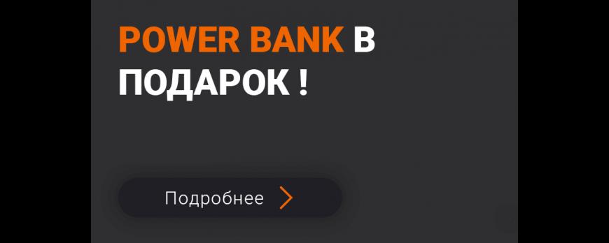 Power Bank -- в подарок при доставке любого рюкзака Thule